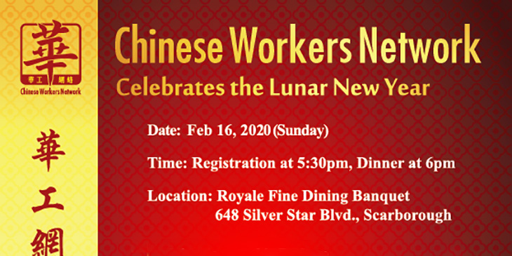 Chinese Workers Network Celebrates the Lunar New Year: Tickets Available